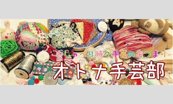 オトナ手芸部 vol.12 @みなとみらい BUKATSUDO イベント画像1