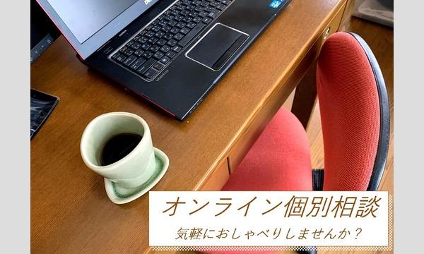 礼子の部屋 個別相談 イベント画像1