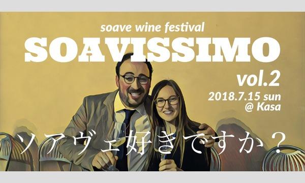 ソアヴェワインフェスティバル 『SOAVISSIMO vol.2』 イベント画像1