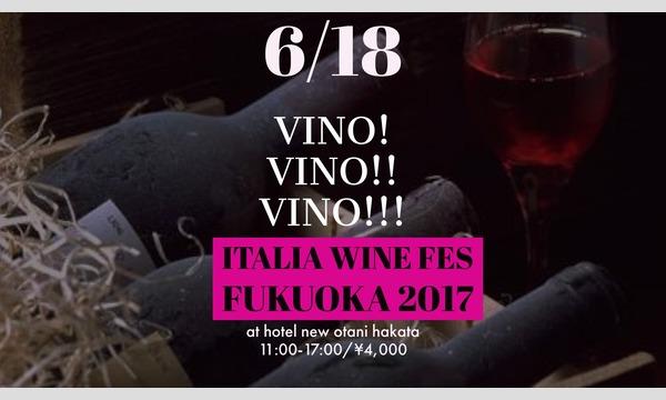 イタリアワイン フェスティバル FUKUOKA 2017