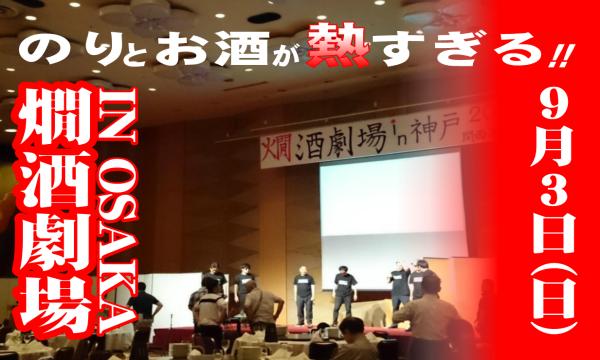 燗酒劇場 IN OSAKA in大阪イベント