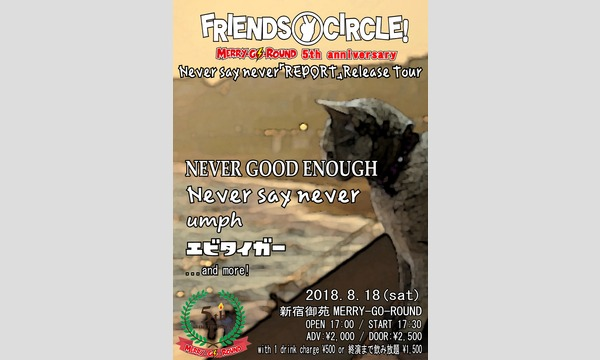 FRIENDS CIRCLE! -MERRY-GO-ROUND 5th anniversary- イベント画像1