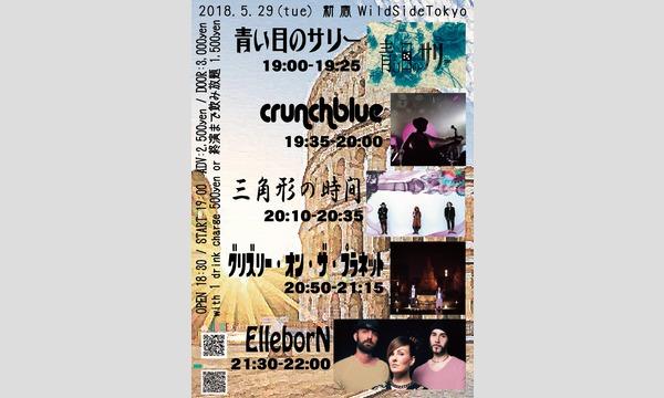 Dig up!Your Wonderland -ElleborN JAPAN TOUR 2018- イベント画像2
