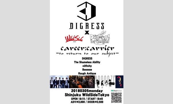 『career:carrier』レコ発イベント 〜to return to our subject〜 in東京イベント