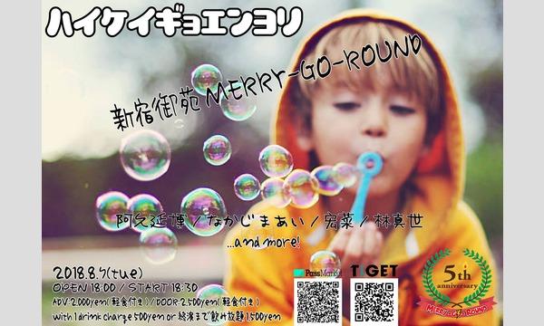 新宿WildSideTokyoのハイケイギョエンヨリ -MERRY-GO-ROUND 5th Anniversary-イベント