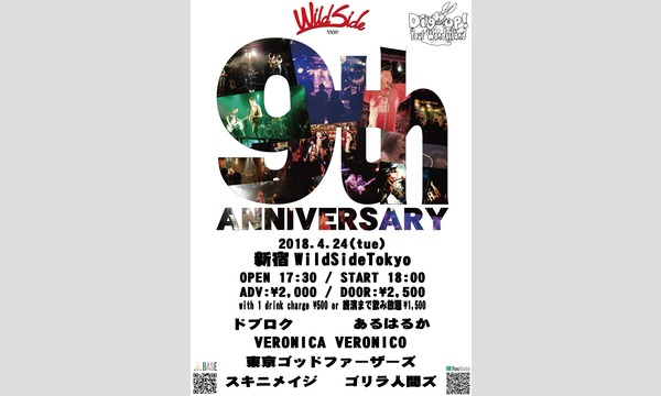 新宿WildSideTokyoのDig up!Your Wonderland -WildSideTokyo 9th Anniversary-イベント