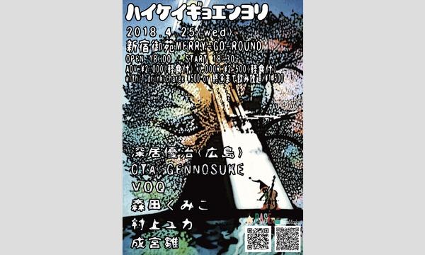 ハイケイギョエンヨリ イベント画像1