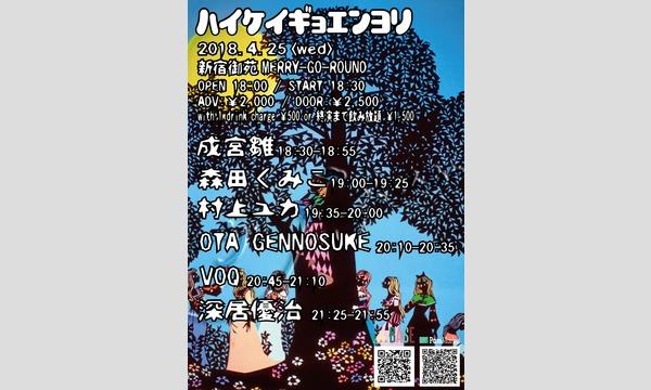 ハイケイギョエンヨリ イベント画像2
