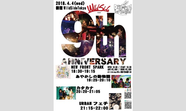 Dig up!Your Wonderland -WildSideTokyo 9th Anniversary- イベント画像2