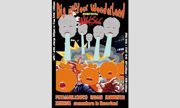 新宿WildSideTokyoのDig up!Your Wonderlandイベント