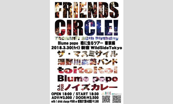 新宿WildSideTokyoのFRIENDS CIRCLE! -TADASHiT 36th BIRTHDAY-イベント