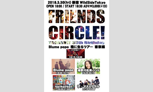 FRIENDS CIRCLE! -TADASHiT 36th BIRTHDAY- イベント画像2