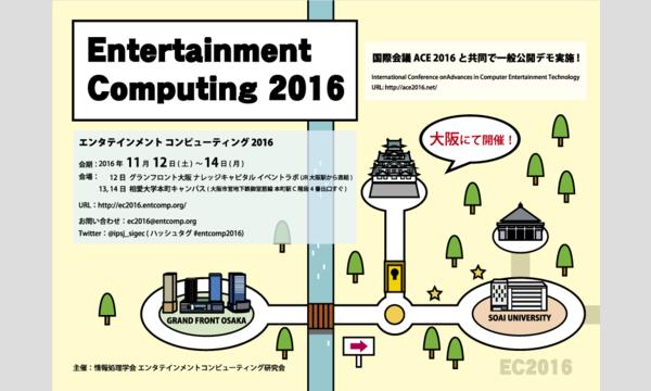 エンタテインメントコンピューティング2016 イベント画像1