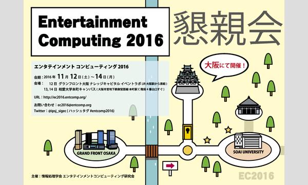 【懇親会】エンタテインメントコンピューティング2016 イベント画像1