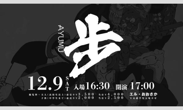 「歩」 和楽器集団  東 × 陽介 × チェ・ジェチョル イベント画像1