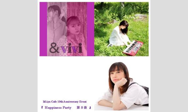 Miiya Cafe 19th Anniversary Event『 Happiness Party   第8夜 』 イベント画像1