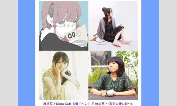 裕里菜×Miiya Cafe共催イベント『 勿忘草 ~真実の愛の詩~』 イベント画像1