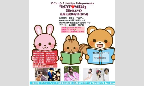 Miiya Cafeのアイリーン×Miiya Cafe presents《第16LOVE》『LOVEME』イベント
