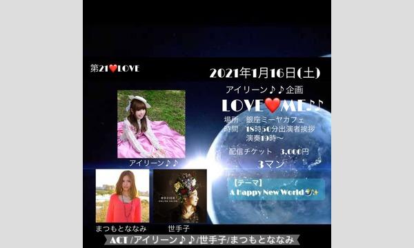 アイリーンpresents《第21LOVE》『LOVEME』 イベント画像1