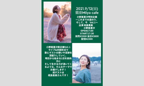 『 小野亜里沙特別企画〜これまでの道のり、そして、今 Vol.1〜 』 イベント画像1