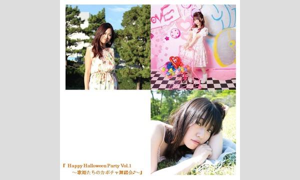 Miiya Cafeの『 Happy Halloween Party Vol.1 ~ 歌姫たちのカボチャ舞踏会 ~ 』イベント