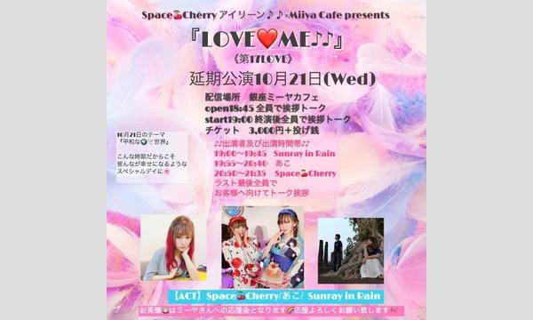 アイリーン×Miiya Cafe presents《第17LOVE》『LOVEME』 イベント画像1