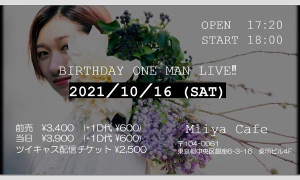 『 大野舞 BIRTHDAY ONE MAN LIVE!! 』振替公演 イベント画像1