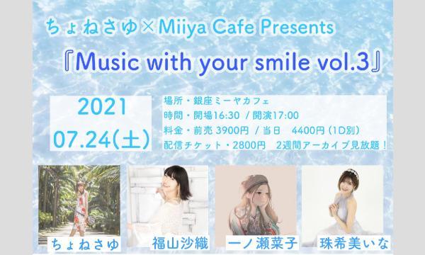 ちょねさゆ×Miiya Cafe Presents『 Music with your smile vol.3 』 イベント画像1
