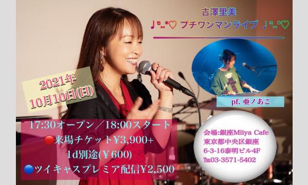 『 吉澤里美 プチワンマンライブ 』 イベント画像1