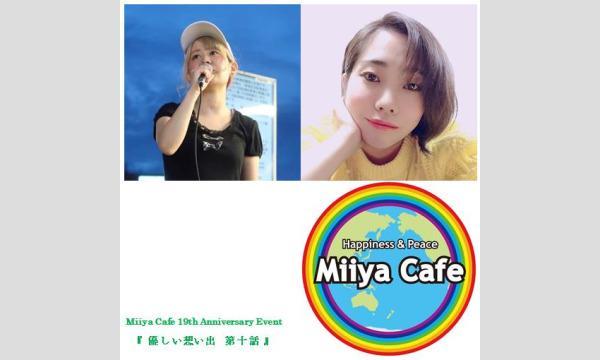 Miiya Cafe 19th Anniversary Event『 優しい想い出 第十話 』 イベント画像1