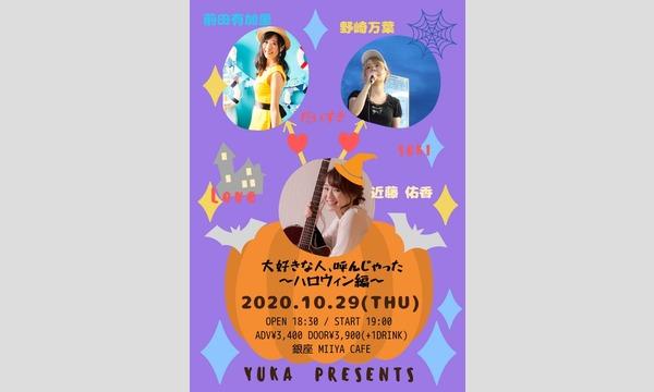 Miiya Cafeの近藤佑香 Presents『大好きな人、呼んじゃった〜ハロウィン編〜』イベント