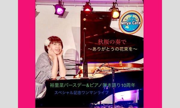 Miiya Cafeの裕里菜バースデー&ピアノ弾き語り10周年スペシャル記念ワンマンライブ『秋桜の奏で』ありがとうの花束をイベント