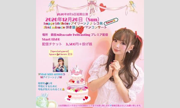 Miiya Cafeの『 7月5日Happy Birthday アイリーン レコ発 First miracle 弾き語りワンマンコンサート 』イベント