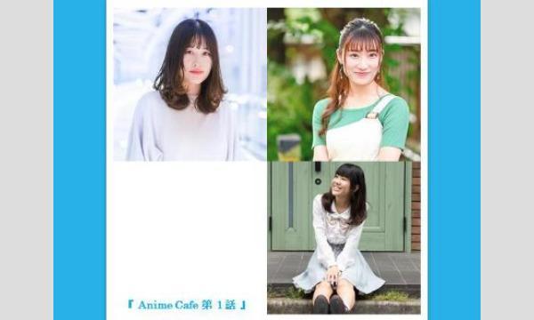 『 Anime Cafe 第1話 』 イベント画像1