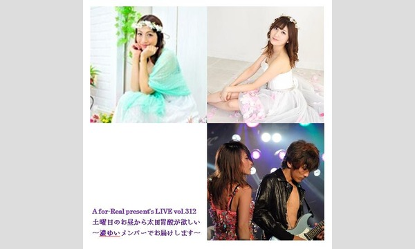 A for-Real present's LIVE vol.312 イベント画像1
