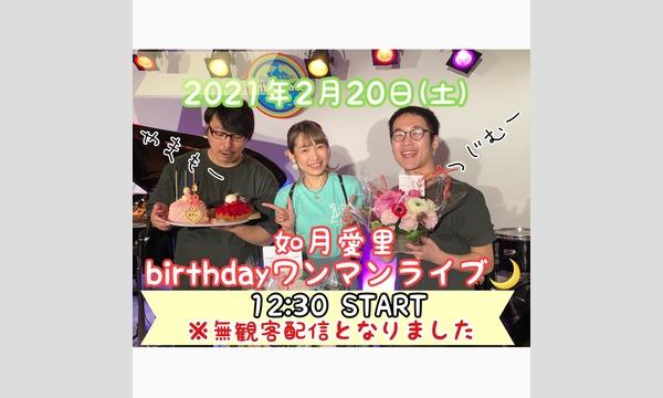 如月愛里birthdayワンマンライブ イベント画像1