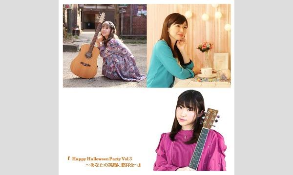 Miiya Cafeの『 Happy Halloween Party Vol.3 ~ あなたの笑顔に乾杯☆ ~ 』イベント