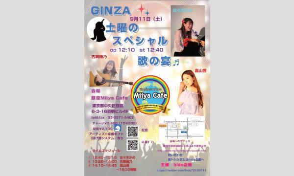 『 GINZA土曜のスペシャル歌の宴 』 イベント画像1
