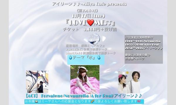 Miiya CafeのSpace Cherry アイリーン×Miiya Cafe presents《第19LOVE》『LOVEME』イベント