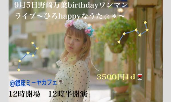 『 野崎万葉birthdayワンマン〜ひろhappyなうた〜 』 イベント画像1