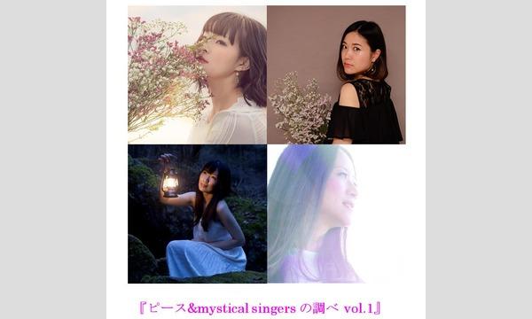 Miiya Cafeの『 ピース&mystical singersの調べ vol.1 』イベント