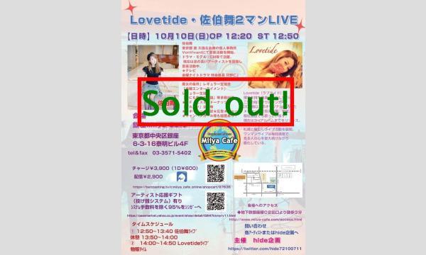 『 Lovetide・佐伯舞2マンLIVE 』 イベント画像1