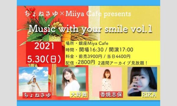 ちょねさゆ×Miiya Cafe Presents『 Music with your smile vol.1 イベント画像1