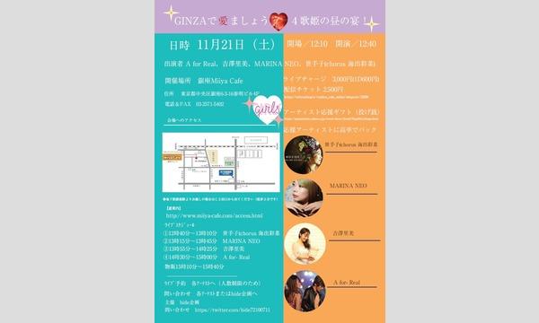 GINZAで愛ましょう 4歌姫の昼の宴 イベント画像1