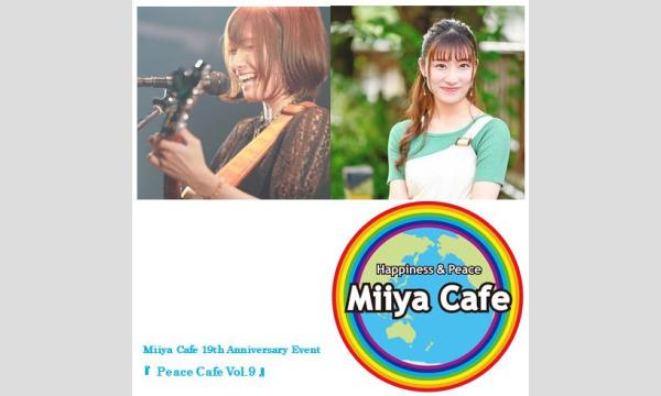 『 Peace Cafe Vol.9 』 イベント画像1