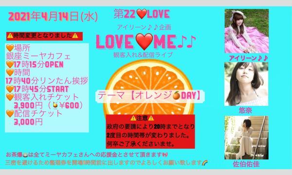 アイリーンpresents 第22LOVE【LOVE ️ME】 イベント画像1