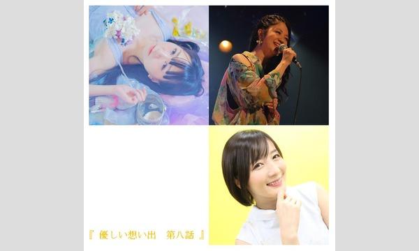 Miiya Cafeの『 優しい想い出 第八話 』イベント