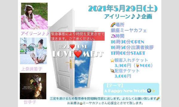 アイリーンpresents 第23LOVE【LOVE ️ME】 イベント画像1