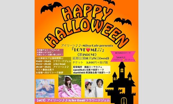 Miiya Cafeのアイリーン×Miiya Cafe presents《第18LOVE》『LOVEME』イベント