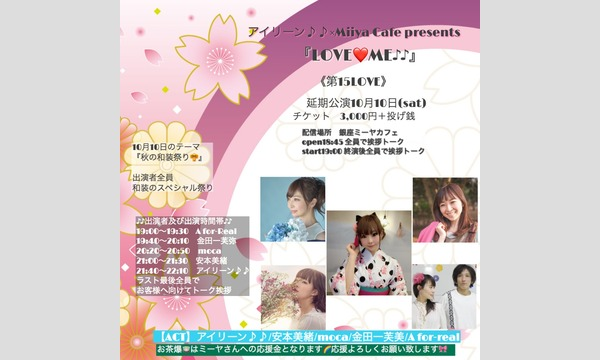 Miiya Cafeのアイリーン×Miiya Cafe presents《第15LOVE》『LOVEME』イベント